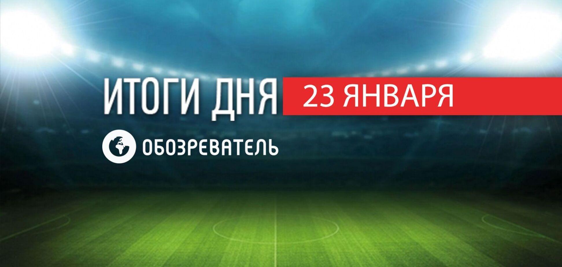 Названа 'роковая ошибка' Шевченко: спортивные итоги 23 января