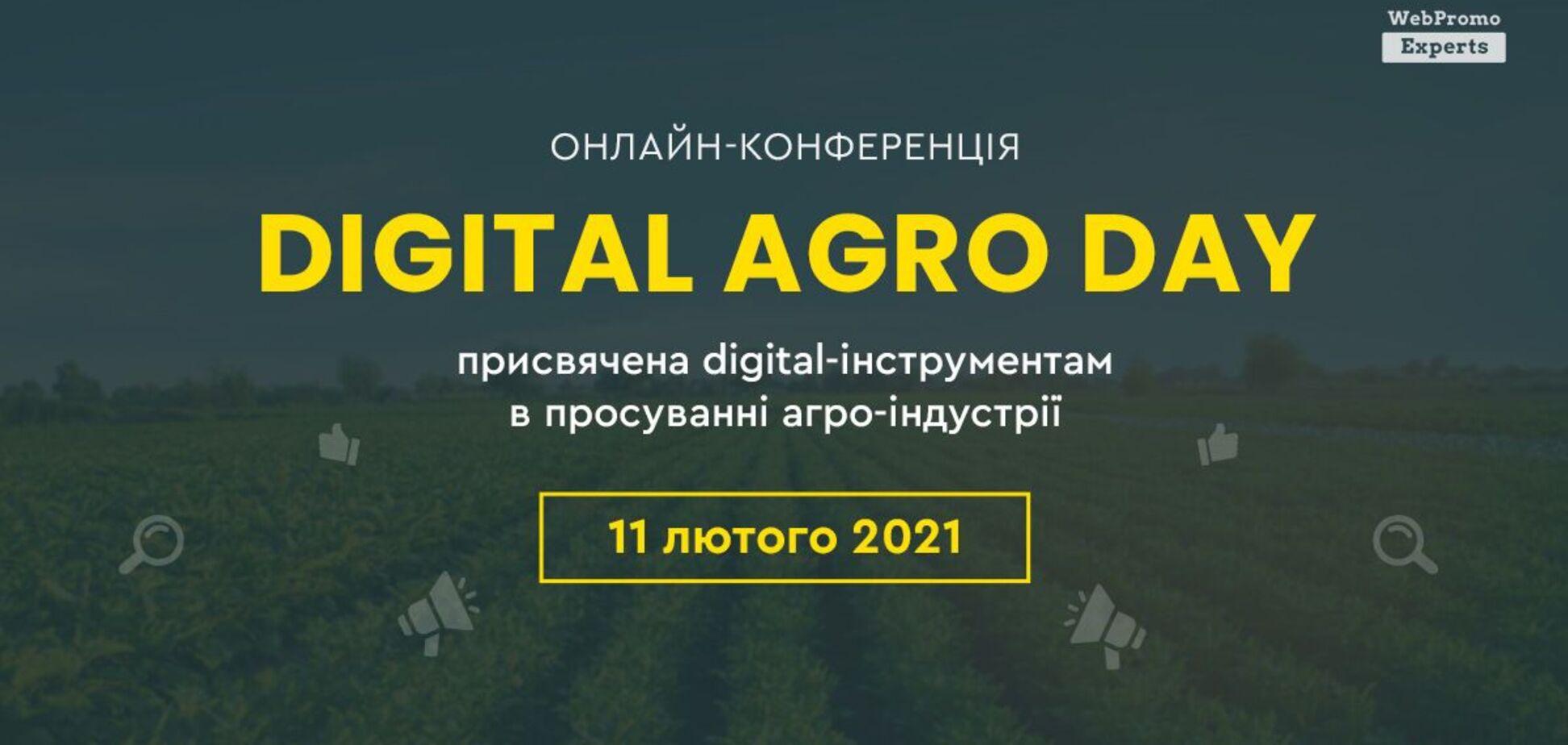 В Украине пройдет первая онлайн-конференция по продвижению агроиндустрии в интернете Digital Agro Day