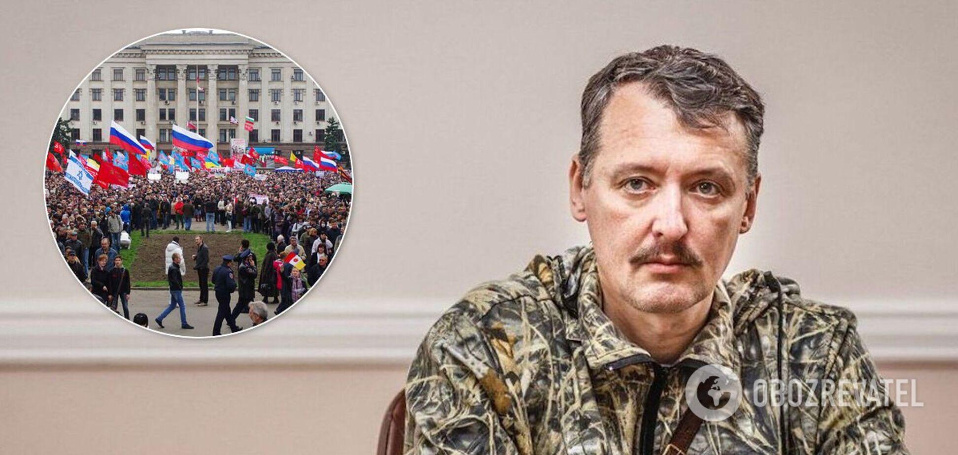 Гиркин признался в подготовке 'русской весны' на Донбассе и в Одессе
