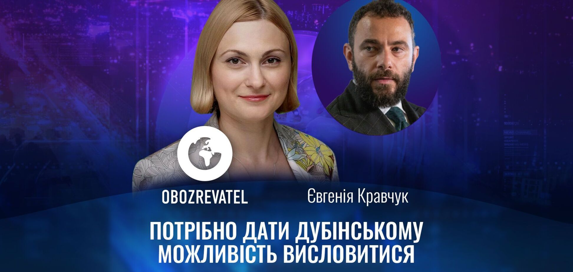 Нардепка Кравчук сказала, як вчинятимуть з Дубінським