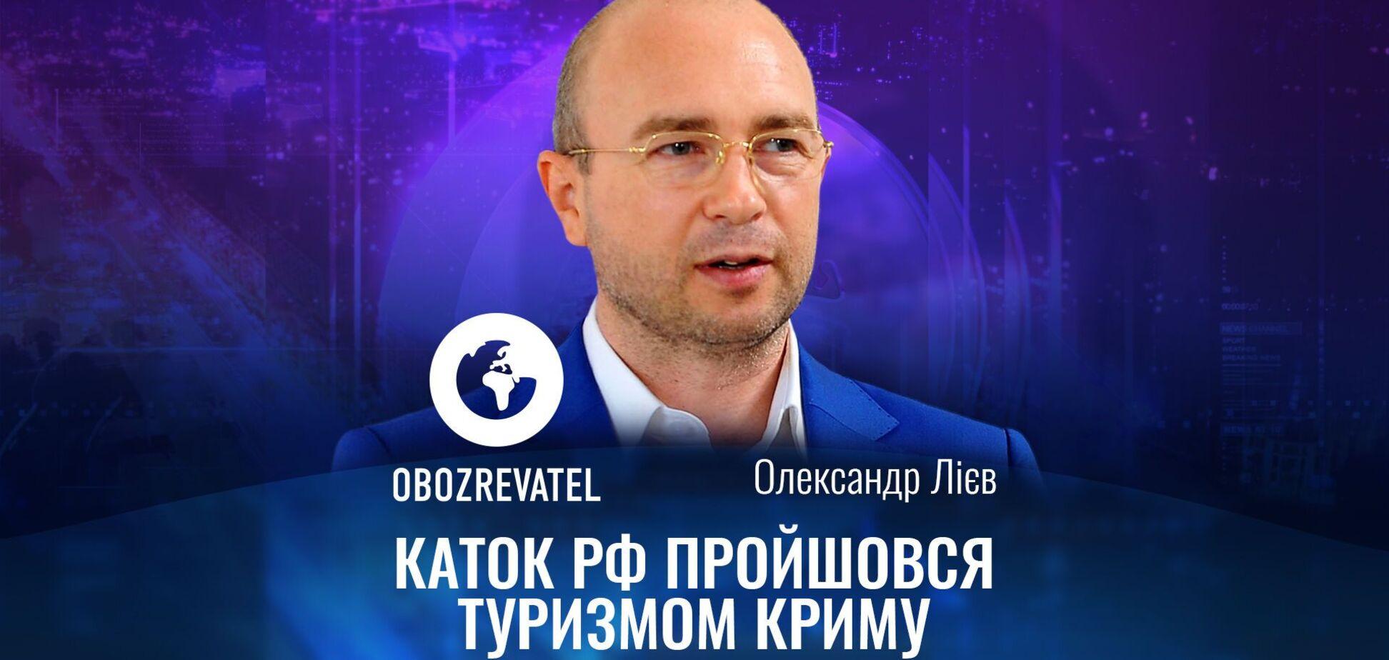 Александр Лиев: по туризму Крыма прошелся каток РФ