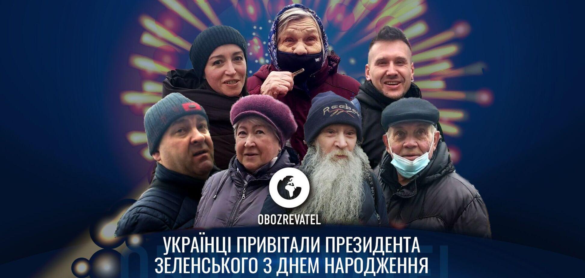 Как украинцы поздравили президента Зеленского с днем рождения