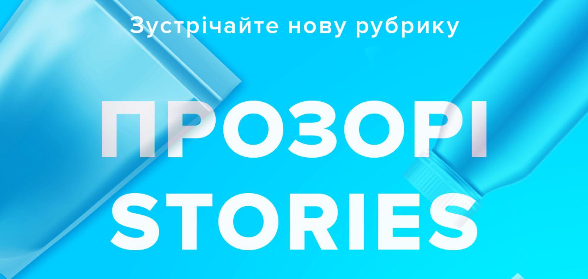 Национальный проект 'Виробник' запустил в соцсетях Прозорі сторі