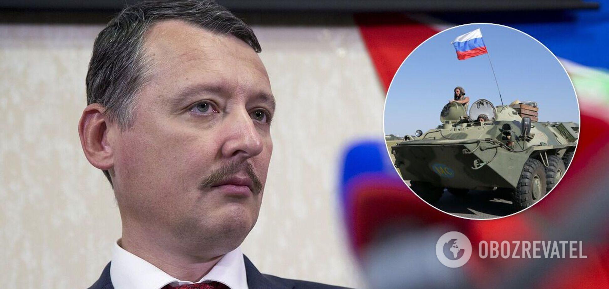 Гиркин признался, как Россия спасла 'Л/ДНР' от поражения на Донбассе в 2014 году