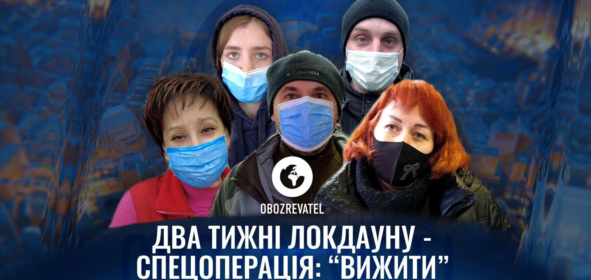 Как предприниматели и рядовые украинцы пережили две недели локдауна