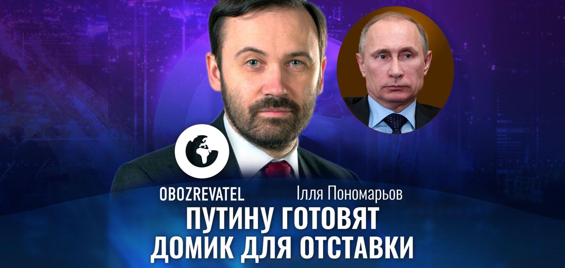 Пономарьов: Путіну на випадок відставки будують будиночок біля моря