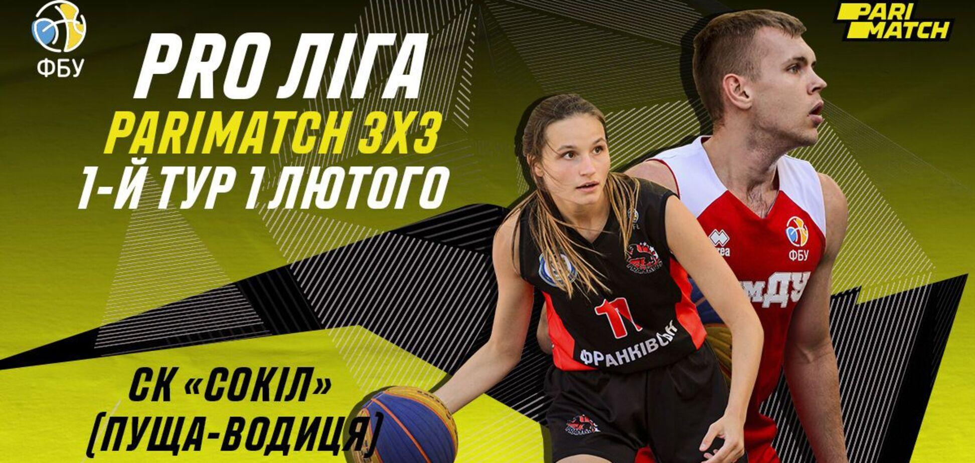 PRO ліга Паріматч з баскетболу 3х3