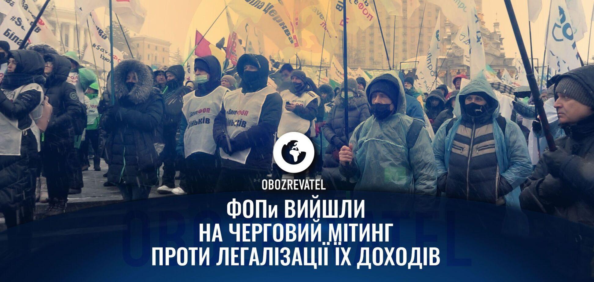 ФОПы вышли на очередной митинг против легализации их доходов