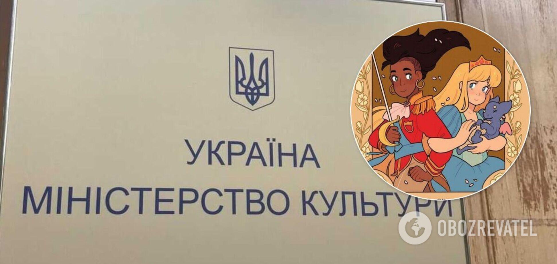 Мінкульт закупив книги для дітей про принцес-лесбійок: думки українців розділилися. Фото