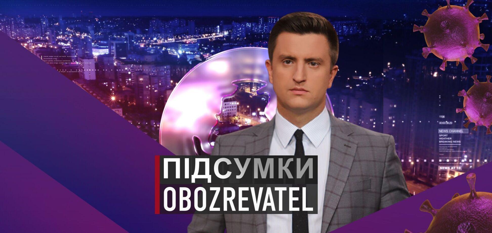 Итоги дня с Вадимом Колодийчуком. Пятница, 29 января