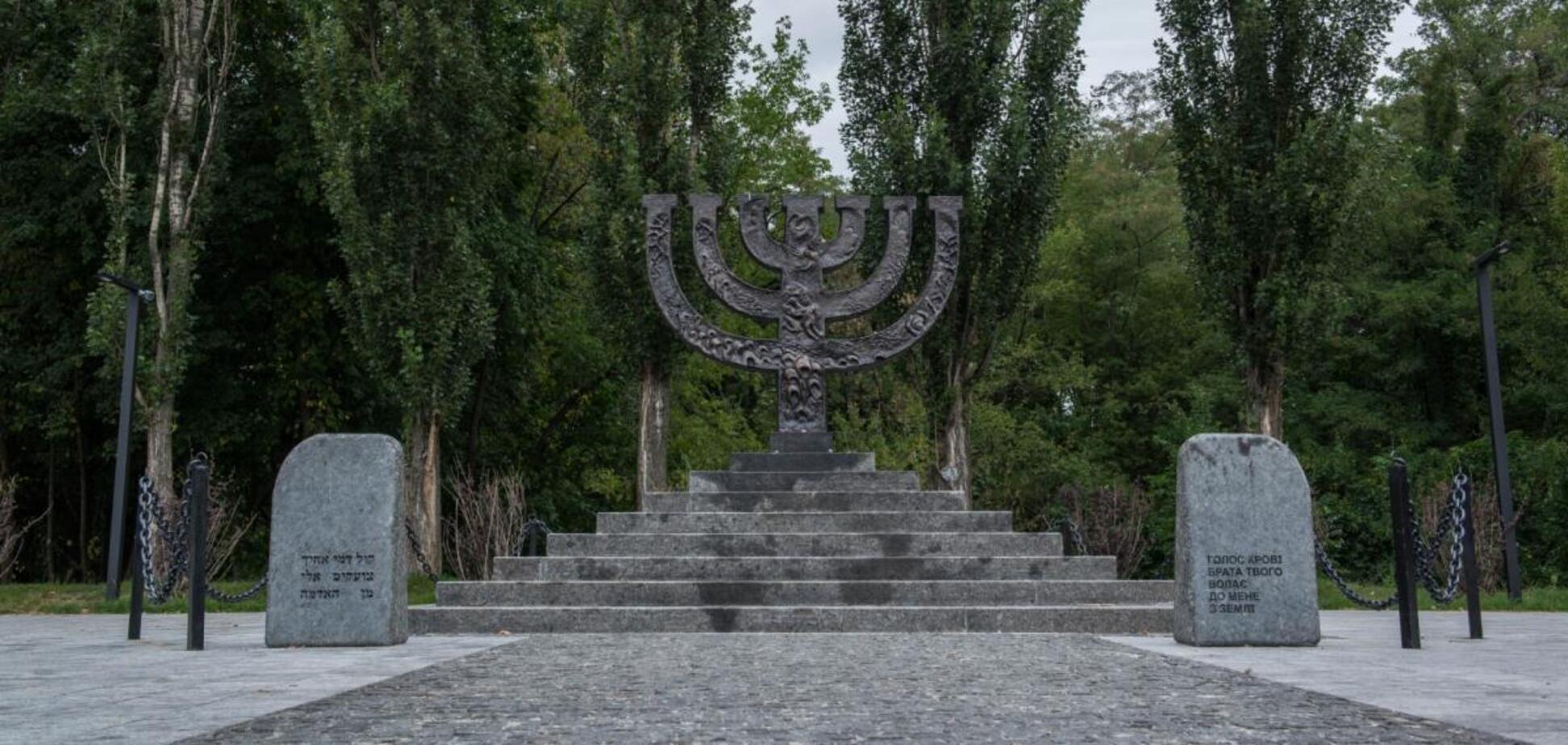 Меморіал Голокосту 'Бабин Яр' підписав угоду про співпрацю с Бундесархівом