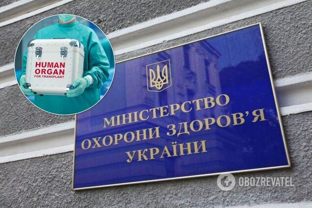 Минздрав планирует увеличить количество пересадок органов в Украине