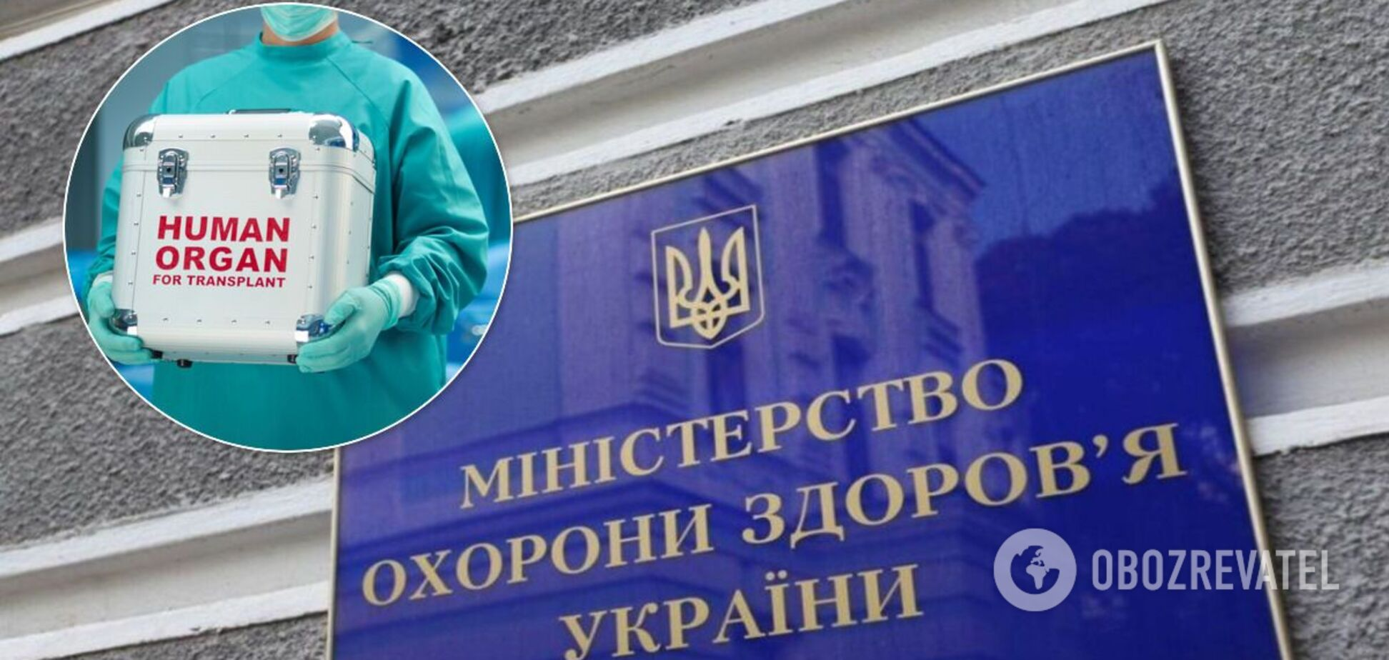 МОЗ планує удвічі збільшити кількість пересаджень органів в Україні, – Степанов