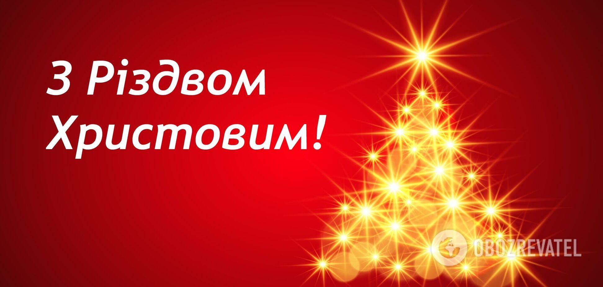 Праздник посвящен Рождению Спасителя Иисуса Христа