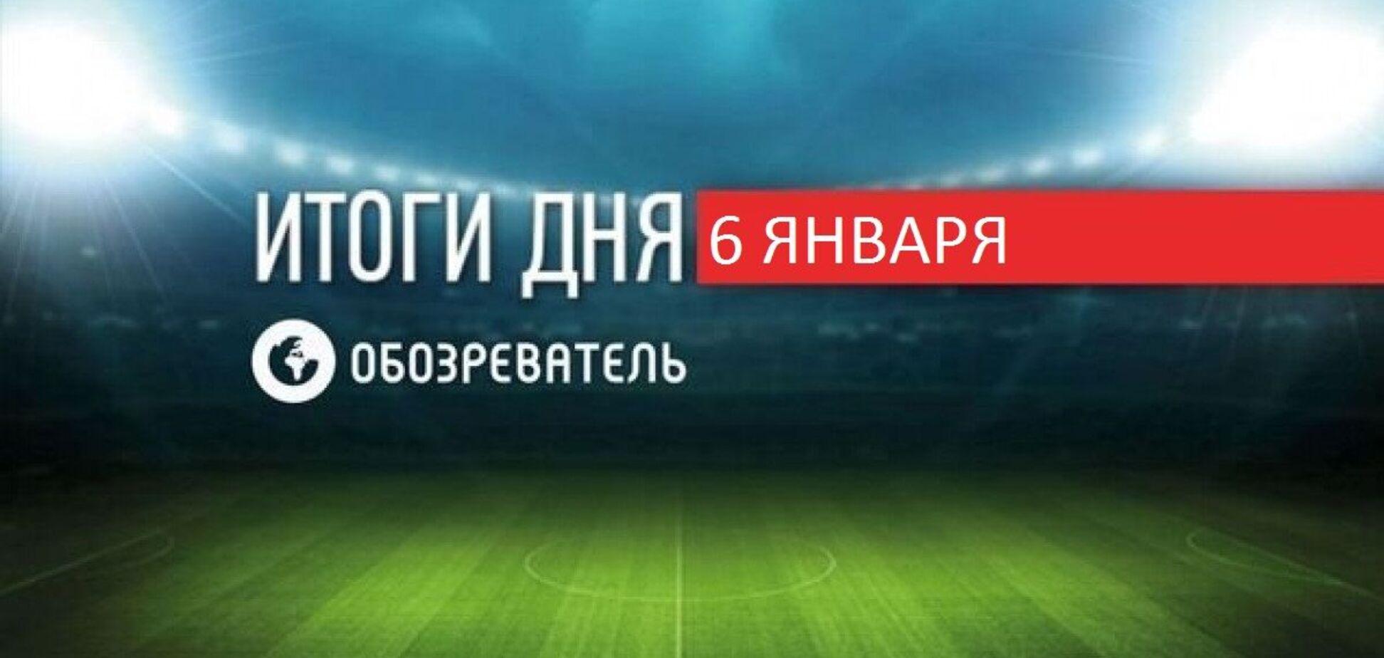 Названо новий клуб Зінченка: спортивні підсумки 6 січня