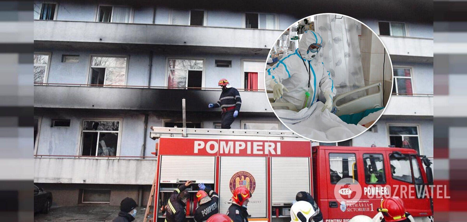У Румунії сталася пожежа в COVID-відділенні лікарні, загинули дев'ять людей. Фото і відео
