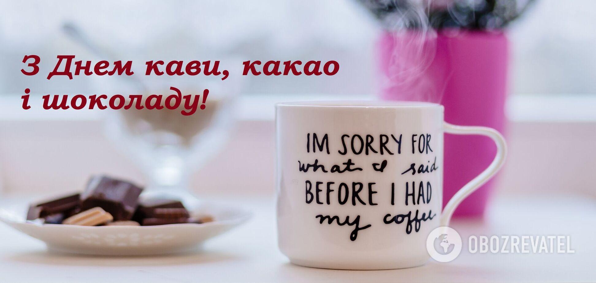 Міжнародний день кави та Всесвітній день какао і шоколаду