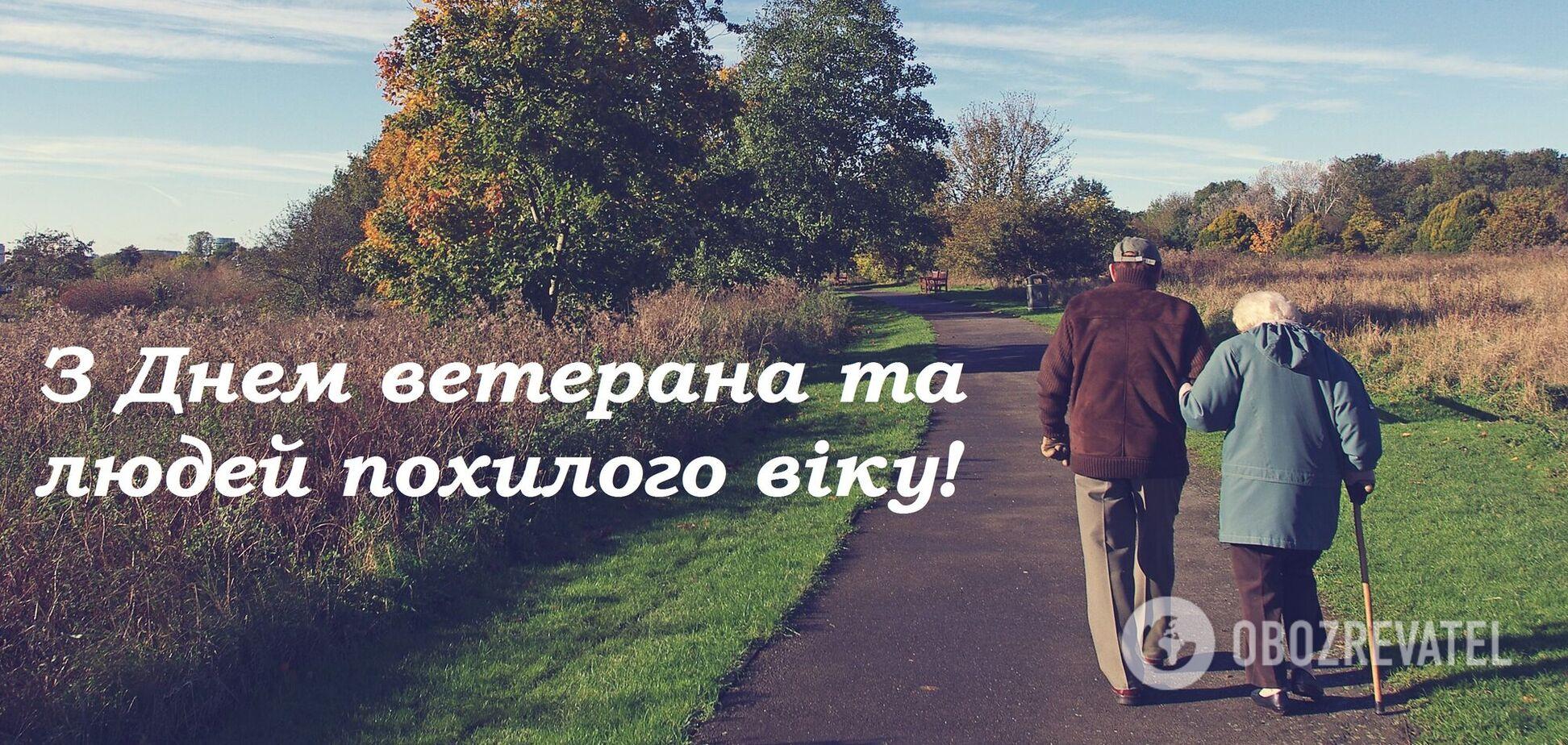 Міжнародний день людей похилого віку відзначають 1 жовтня