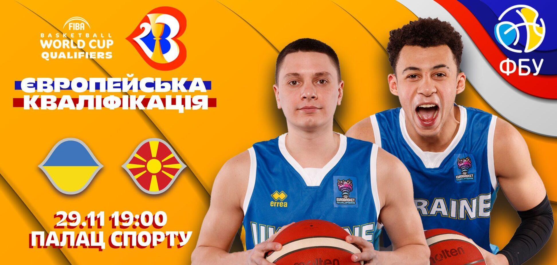 Відбір на ЧС з баскетболу в Києві: де купити квитки на матч збірної України