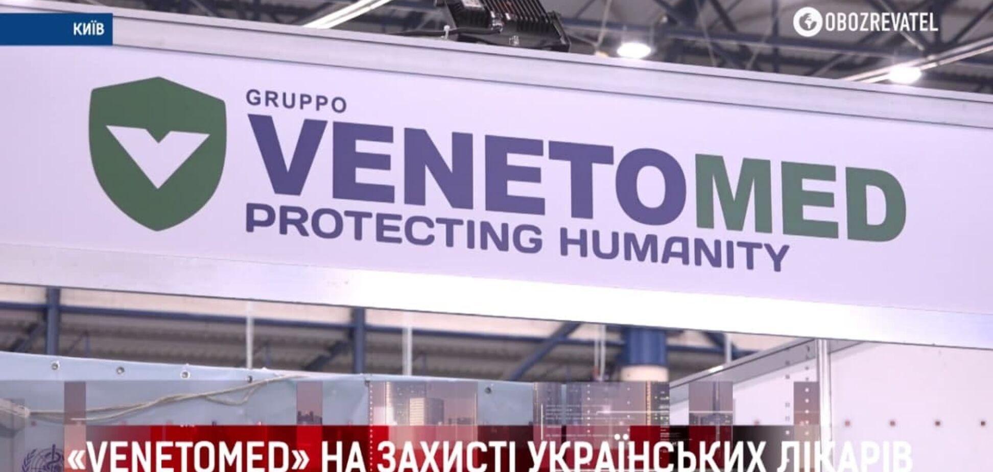 'VENETOMED' на захисті українських лікарів – сюжет
