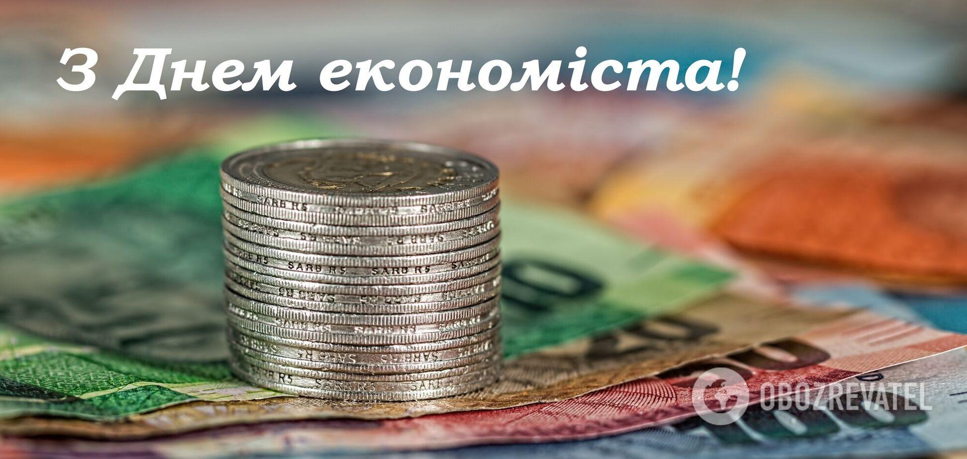 День экономиста - поздравления