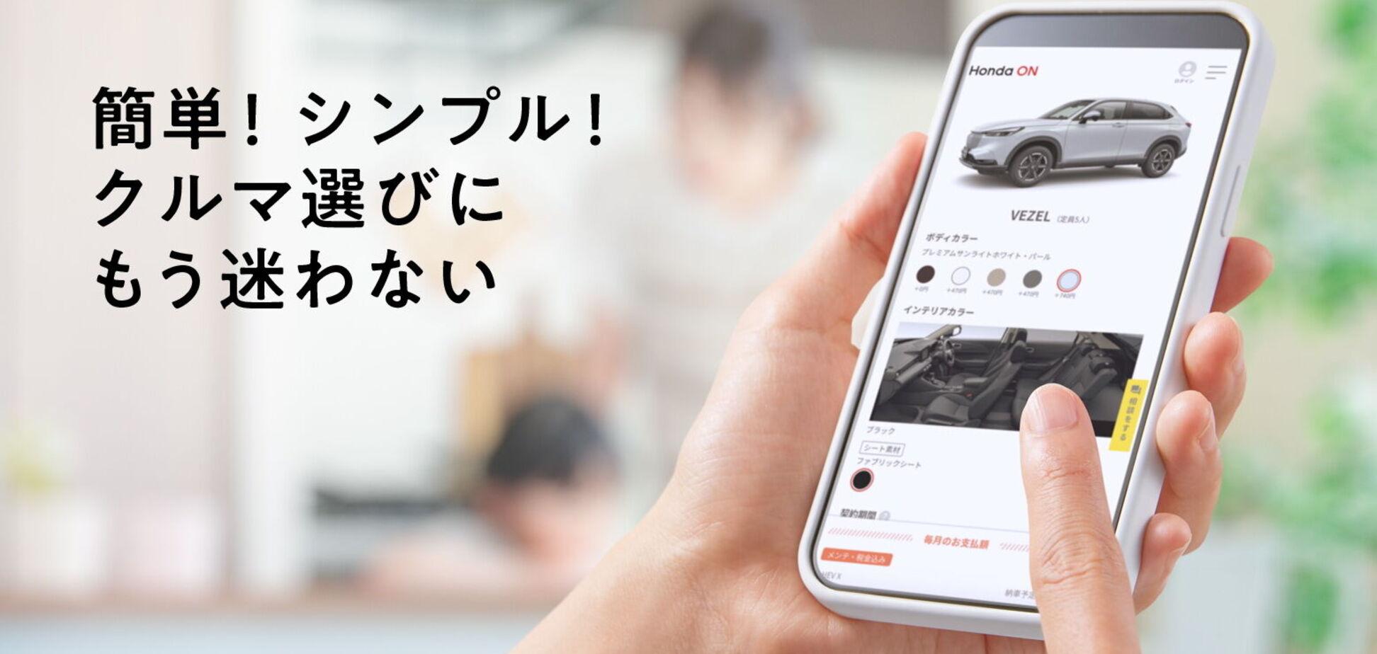 Honda стала першим у Японії виробником, який почав продажі онлайн