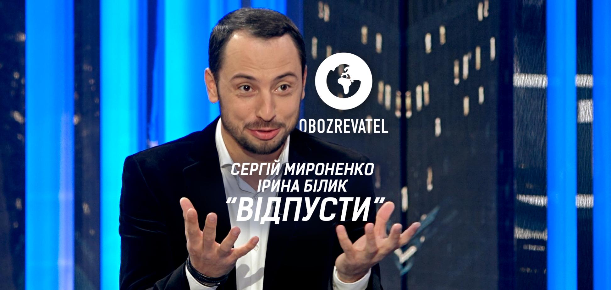 Ирина Билык и Сергей Мироненко готовят совместный тур по Украине