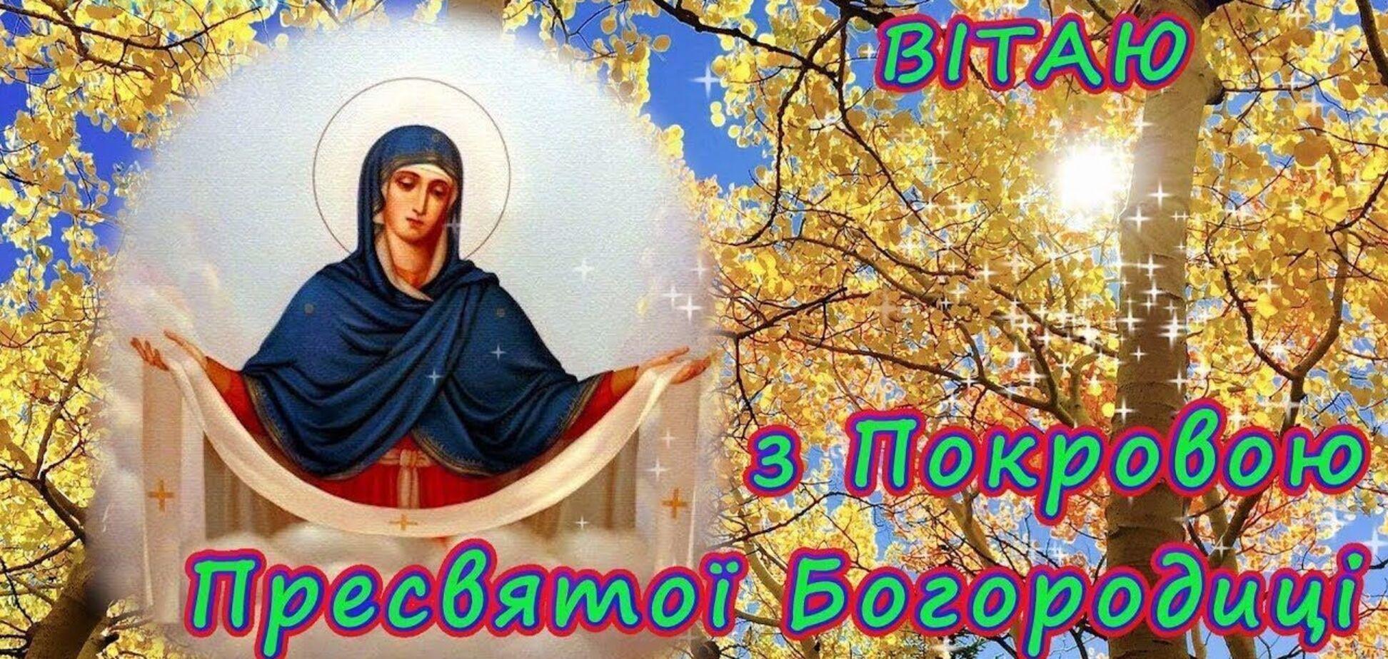 З Покровою Пресвятої Богородиці 2021