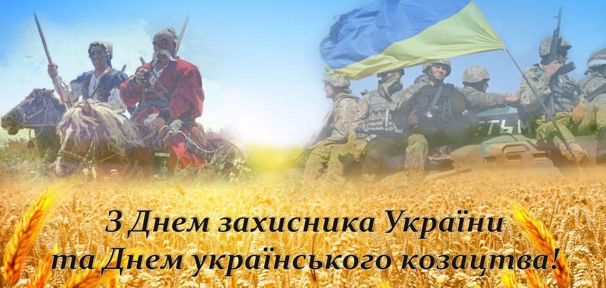 З Днем захисника України і Днем українського козацтва 2021