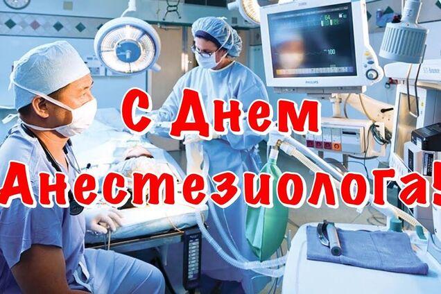 С Днем анестезиолога 2021: лучшие смс и открытки с поздравлениями