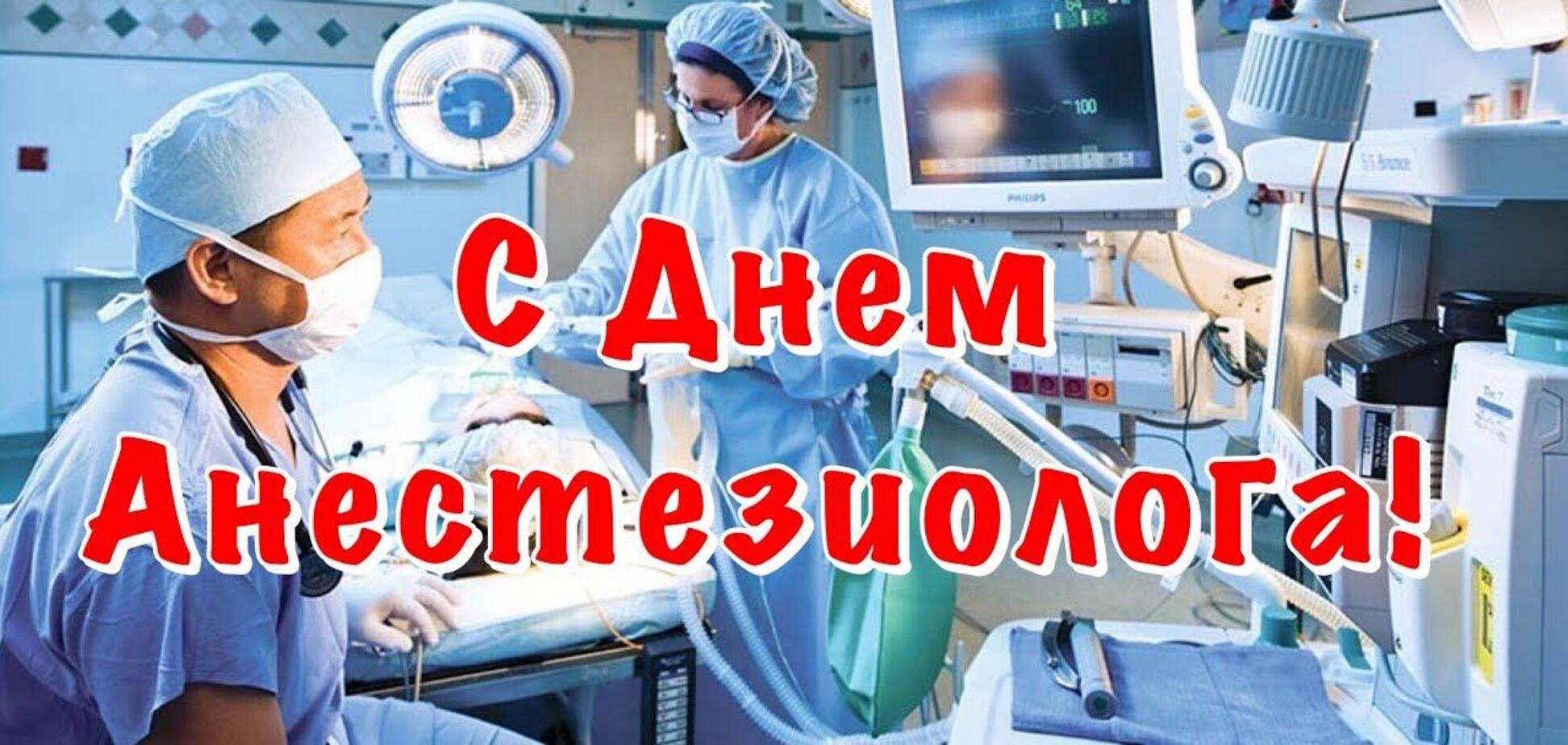 З Днем анестезіолога 2021
