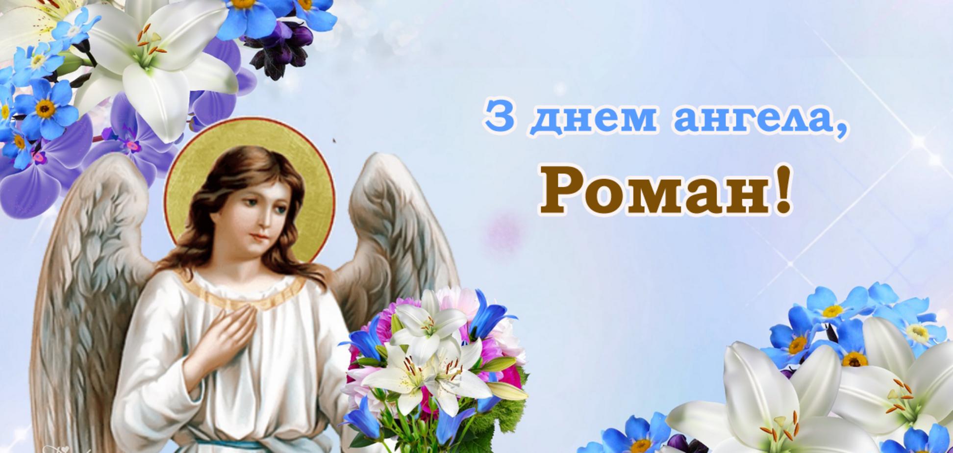 День ангела Романа - привітання