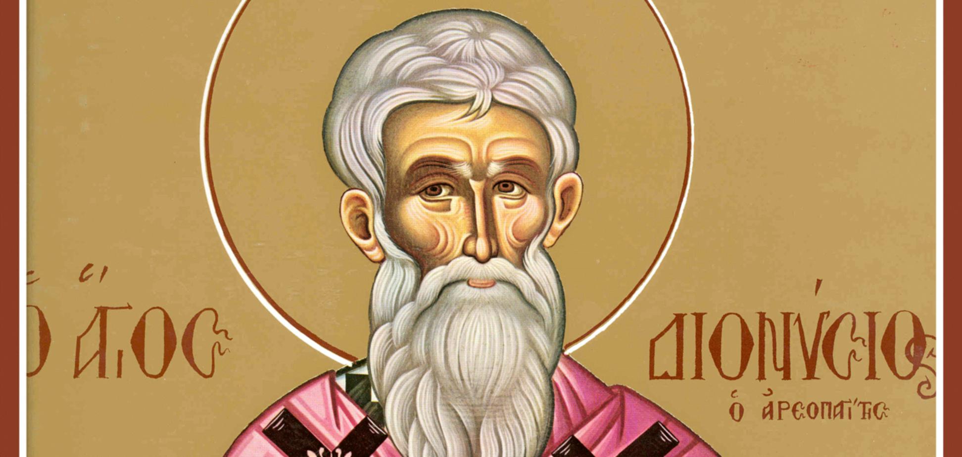 Діонісій Ареопагіт – учень апостола Павла, перший єпископ Афін