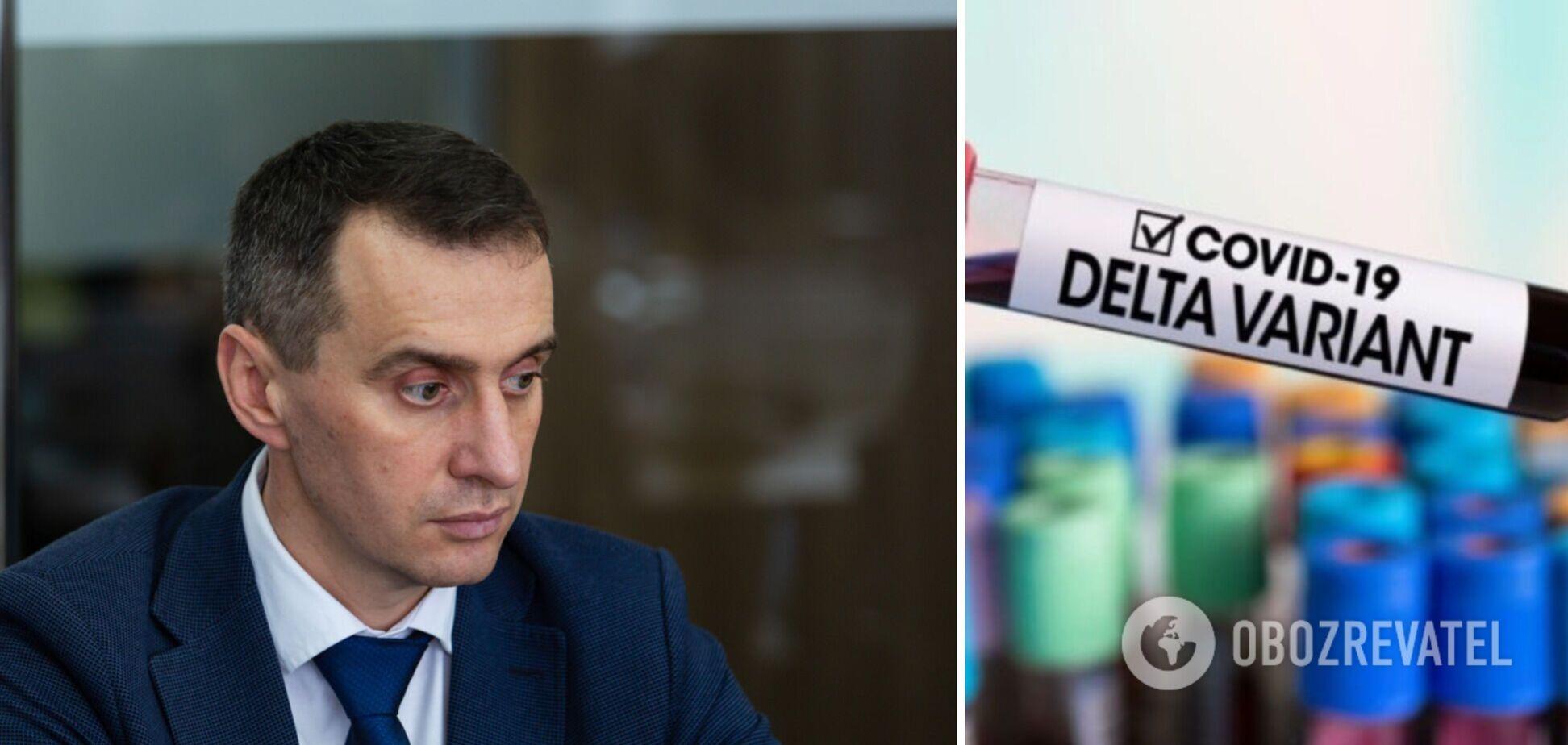 Вспышка Дельты в Украине напоминает начало пандемии в Италии, – Ляшко
