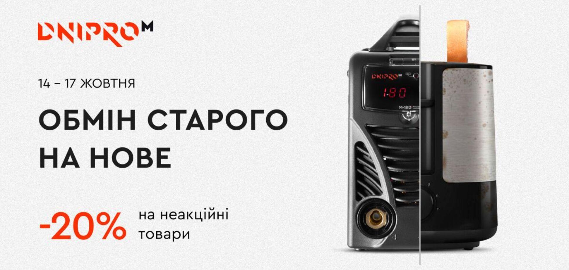 Dnipro-M підготував спеціальну пропозицію для покупців