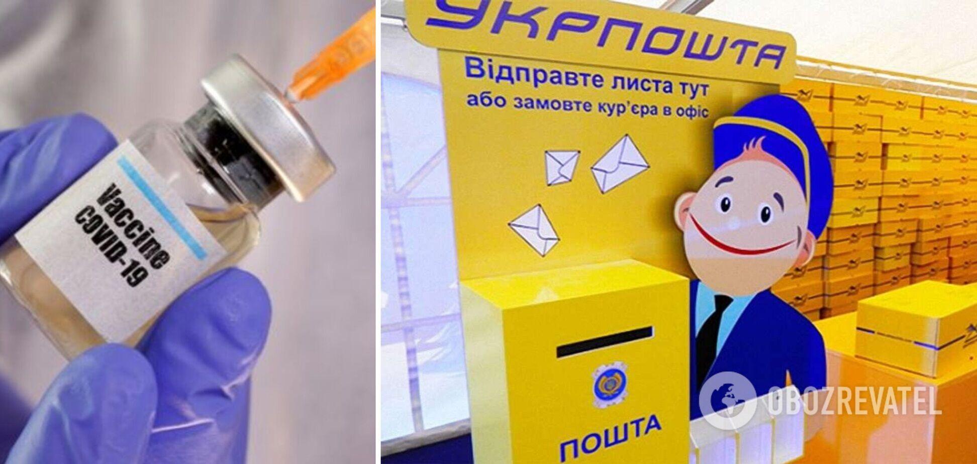 Співробітник 'Укрпошти' хоче отримати 1 млрд євро в разі ускладнень після вакцинації