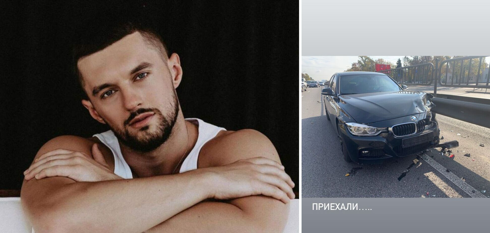 Макс Леонов розповів, як потрапив у ДТП