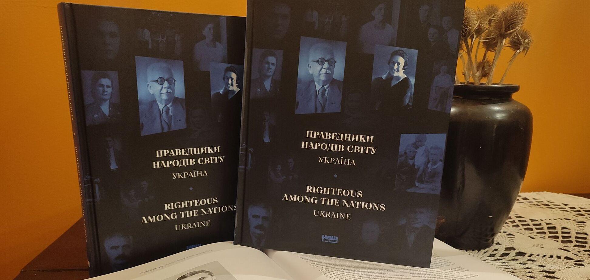 Вийшла книга про 2,5 тисячі 'Праведників народів світу' – українців, які рятували євреїв за часів Голокосту