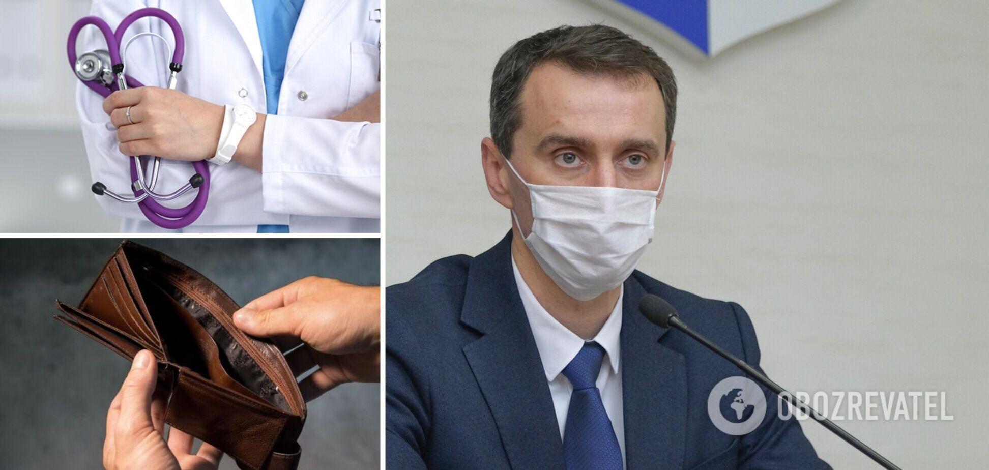 Міністр Віктор Ляшко розповів, скільки зароблятимуть медики в Україні