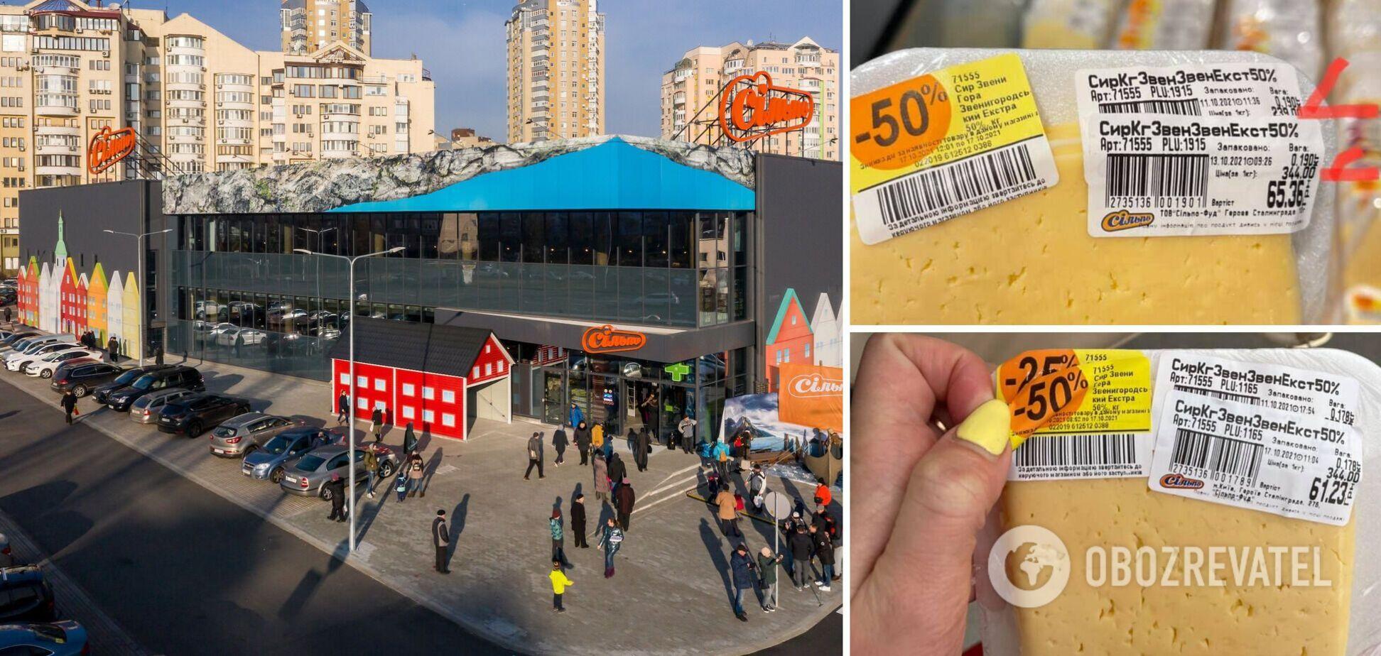 У київському супермаркеті зробили 'акцію', підвищивши ціну на товар. Фото