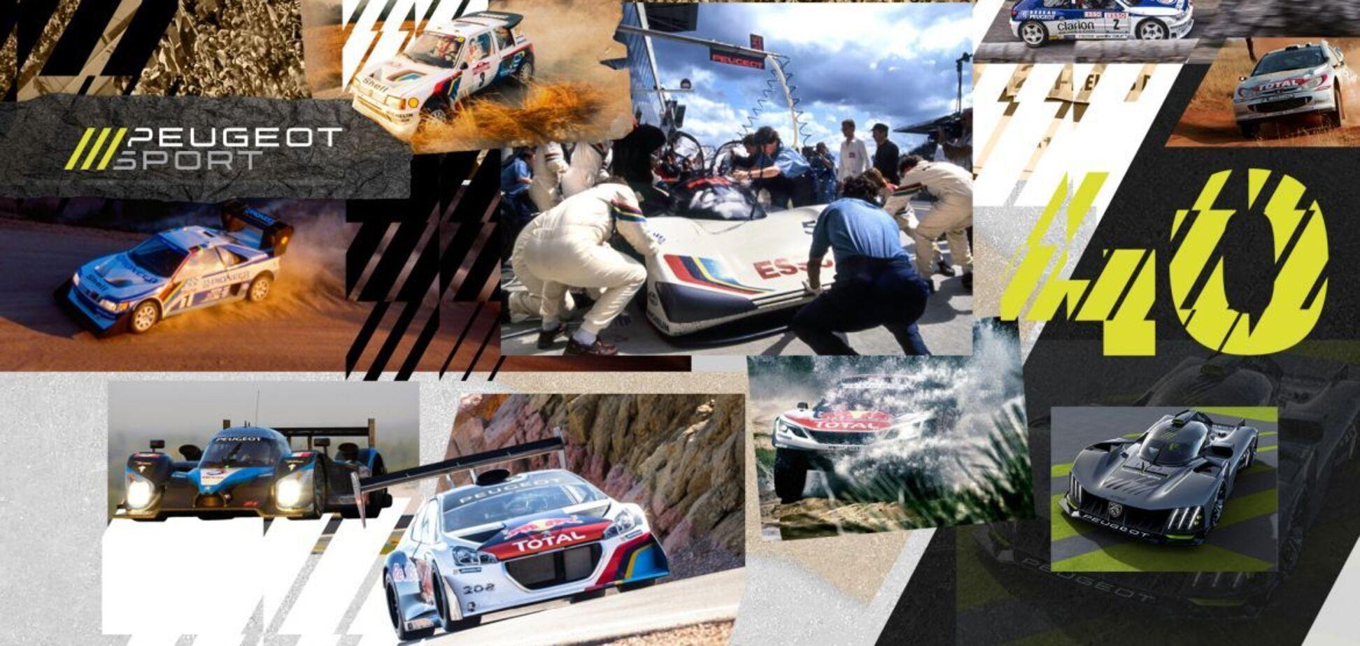 Спортивний підрозділ Peugeot відзначив ювілей