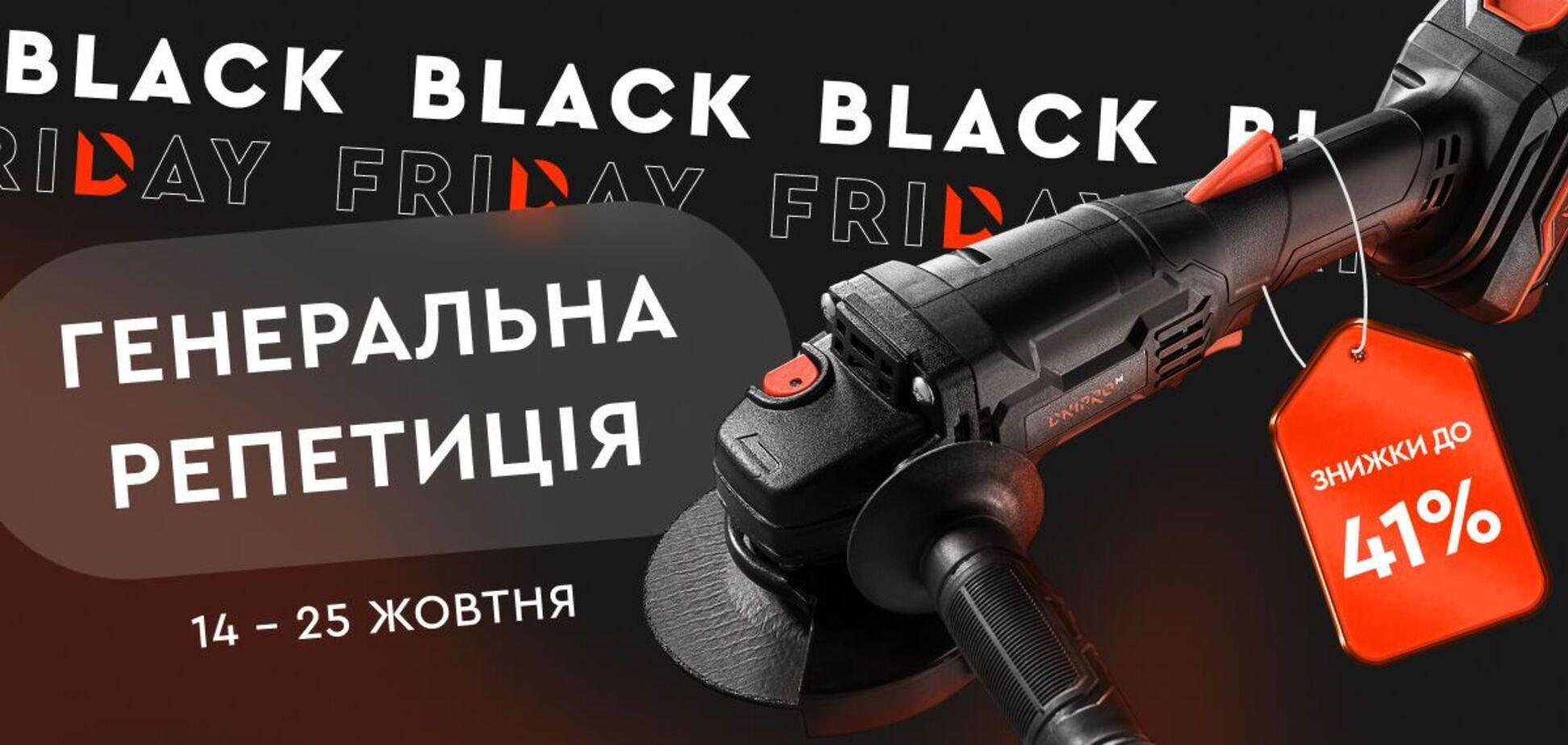 Репетиція Чорної п'ятниці в Dnipro-M: знижки до -41%