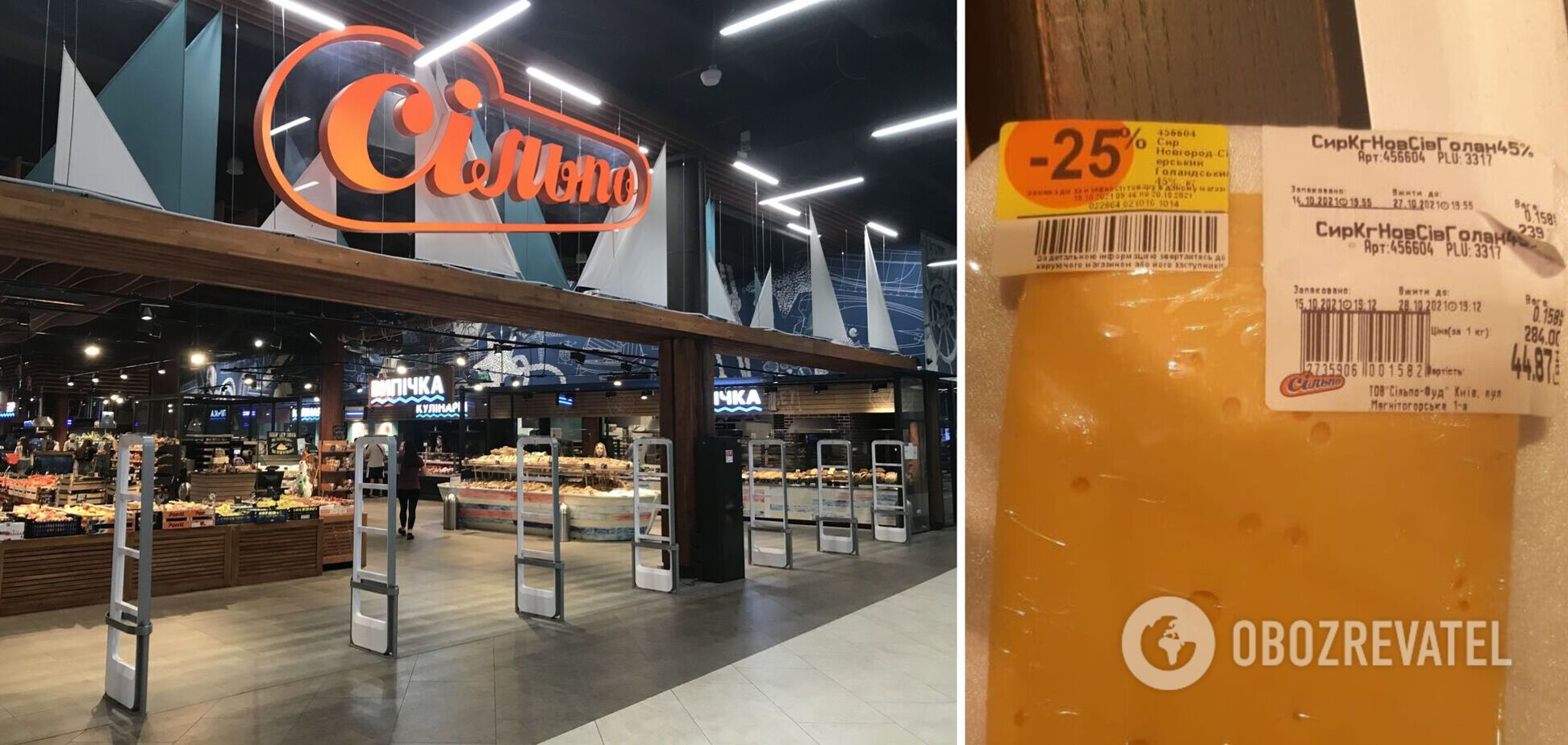 Як у київських супермаркетах проводять 'акції': з'явилися нові підтвердження 'розводу' покупців. Фото