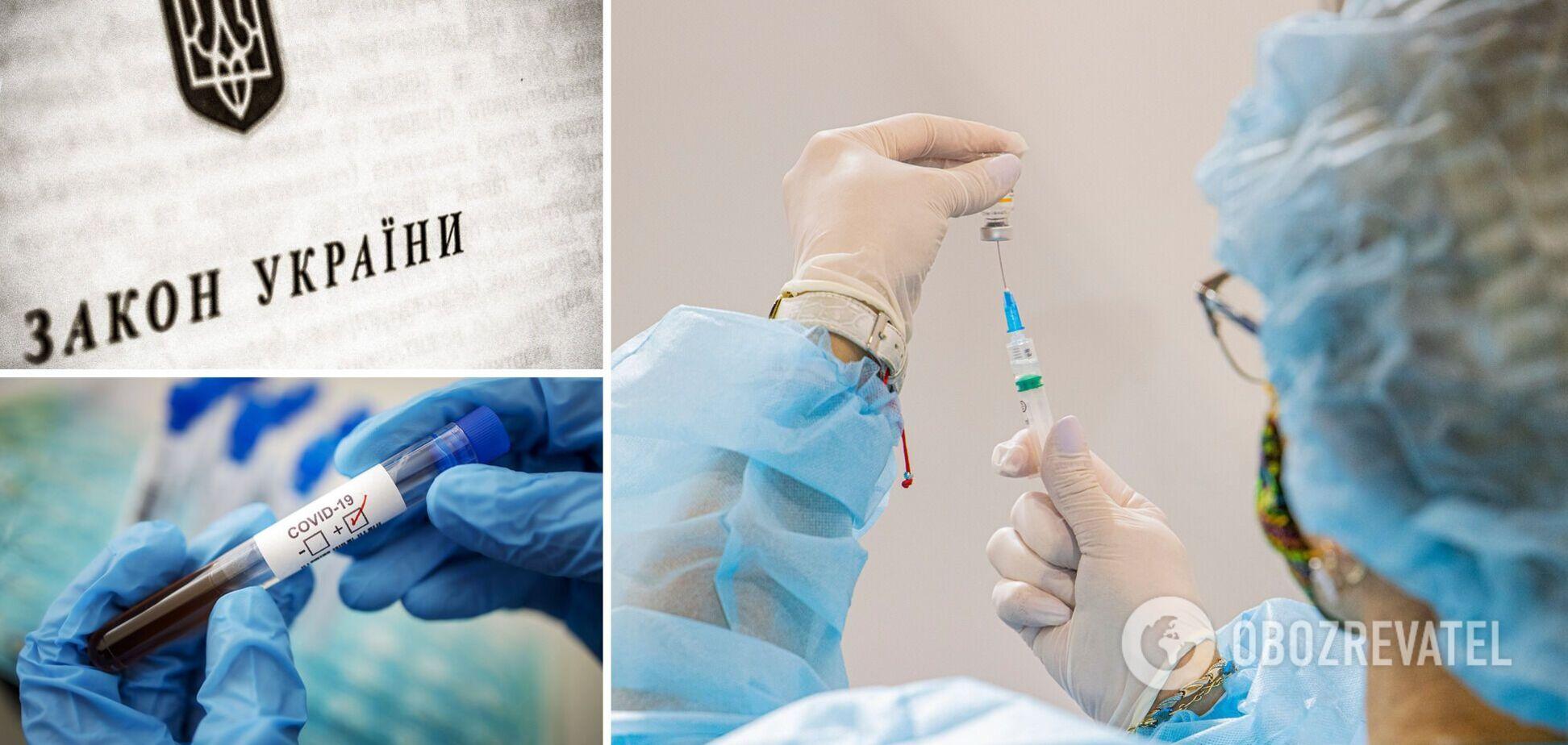 В Украине решили сделать вакцинацию обязательной