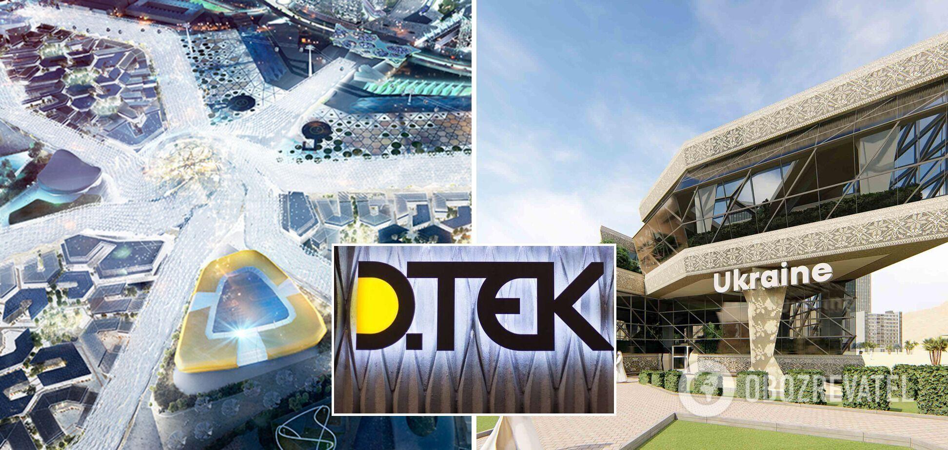 ДТЭК присоединился к делегации Украины на всемирной выставке Expo 2020