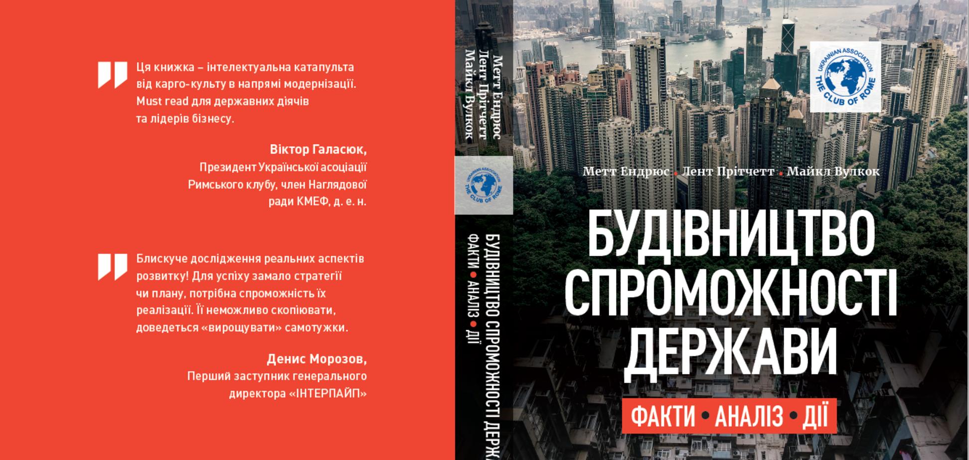 Украинская ассоциация Римского клуба издала книгу 'Строительство способности государства. Факты. Анализ. Действия'.