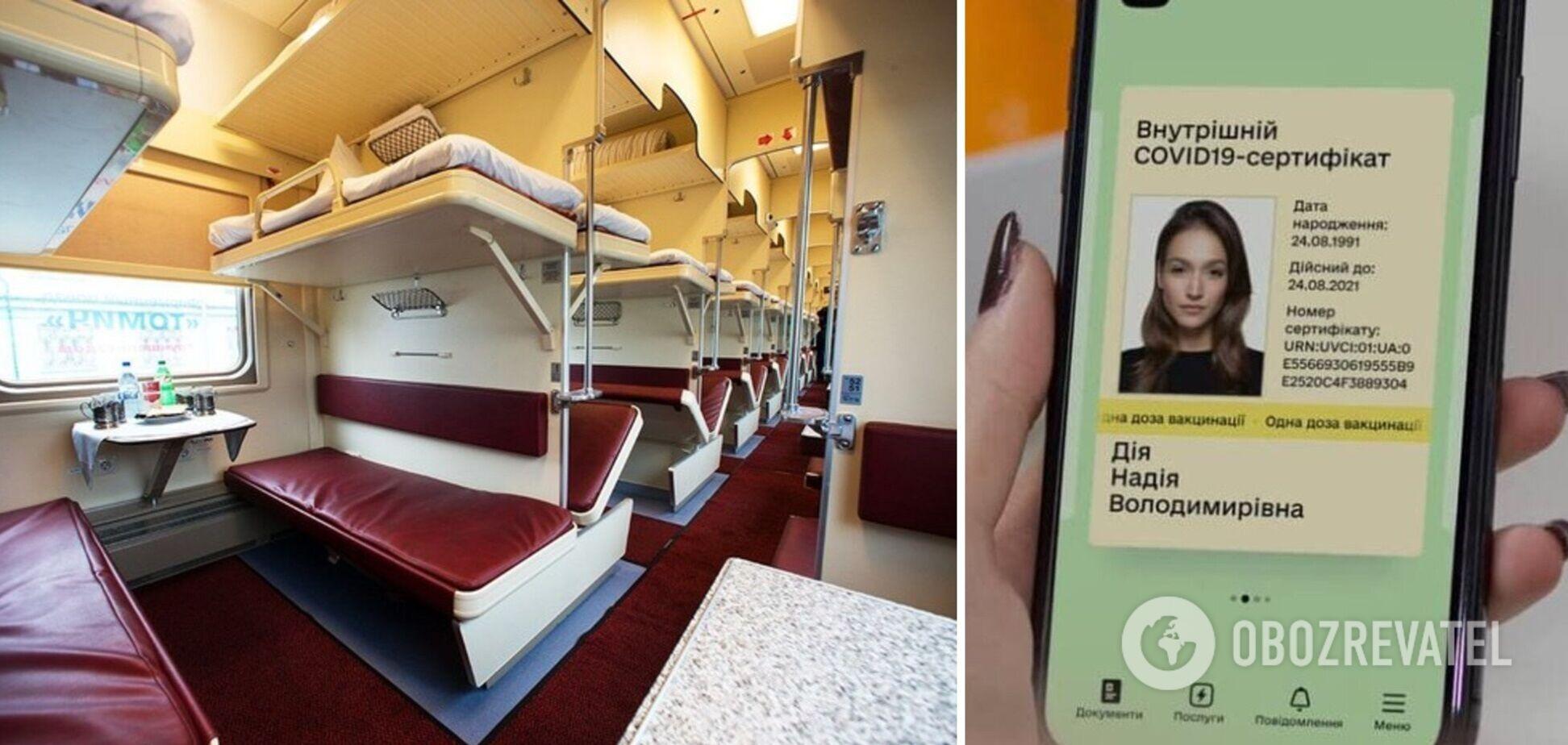 Нові правила для проїзду в поїздах набрали чинності 21 жовтня