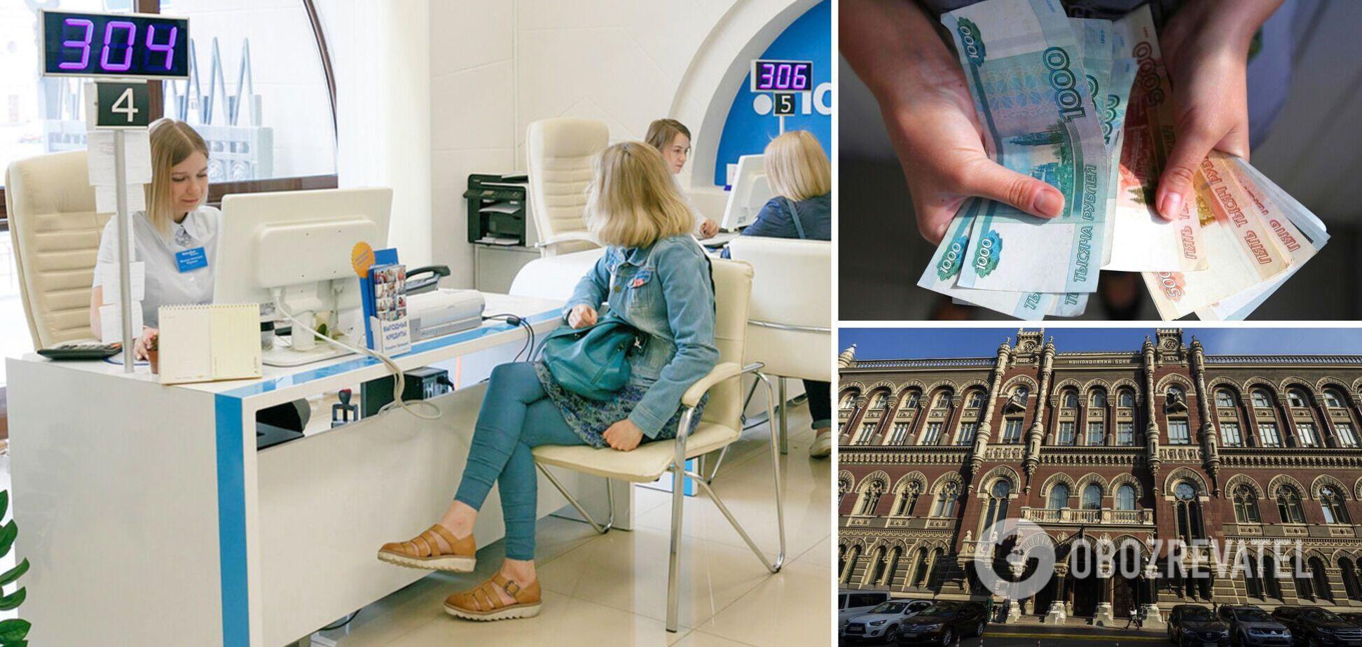 Украинские депозиты не позволят пополнять рублями
