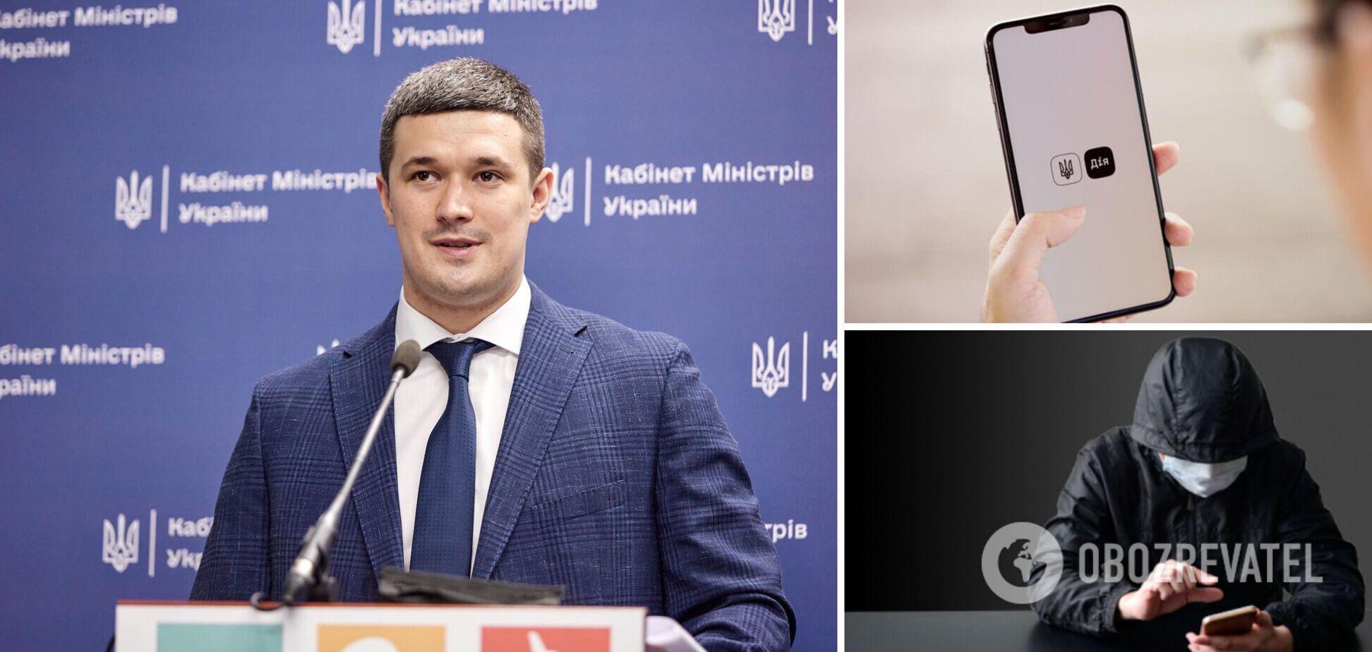 Федоров рассказал, как аферисты могут оформить кредит через Дію