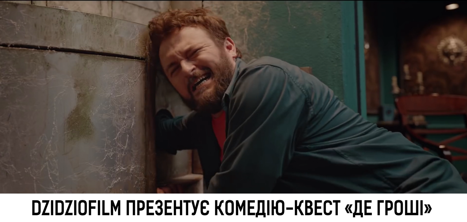 DZIDZIOFILM представляет комедию-квест 'ГДЕ ДЕНЬГИ'